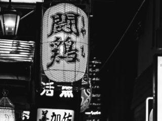 Kasui, tradición y modernidad en un plato.
